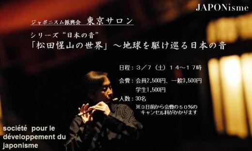 web_title_matsudaseizan2