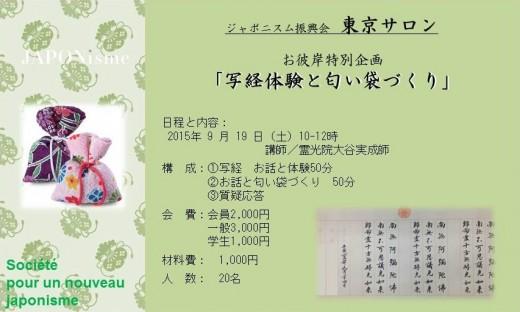 web_title_shakyou-nioi2