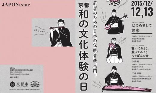 京都 和の文化体験の日