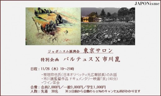 web_title_balthus x ichikawakon