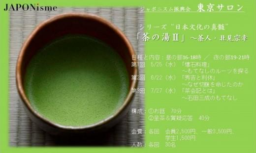 web_title_chanoyu2