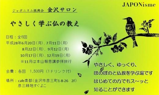 web_title_yasasikumanabu_H28