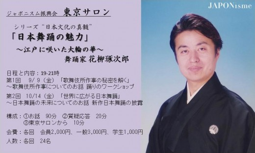 web_title_nihonbuyounomiryoku