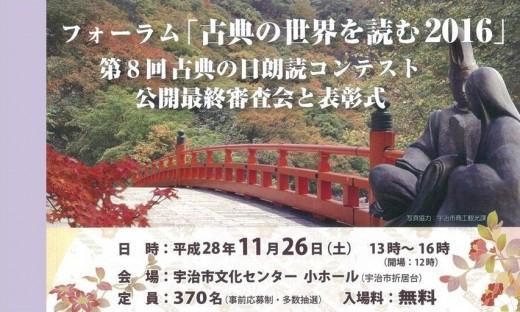 web_title_161126_tokubetsukyouryoku