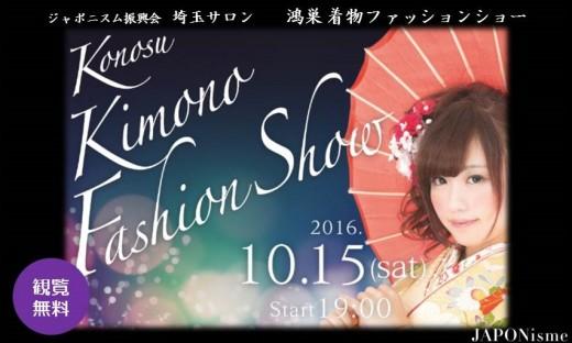 web_title_kimonofashionshow