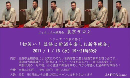 web_title_hatsuwarai1701182