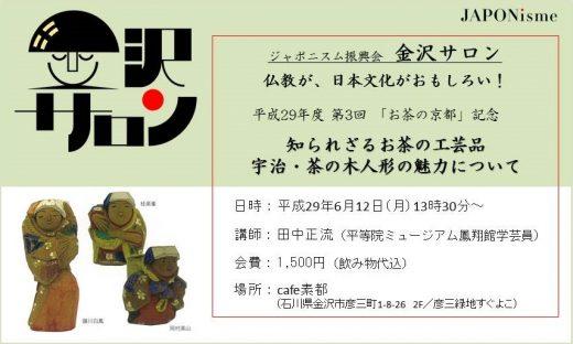 web_title_yasasikumanabu_h29_03