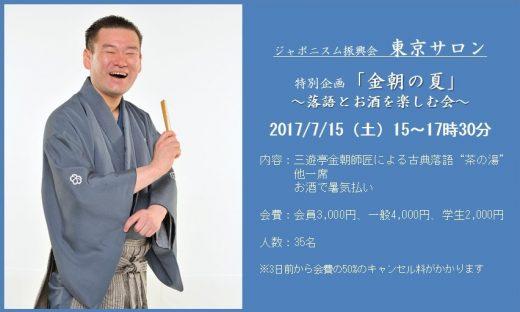 web_title_kinchononatsu2017
