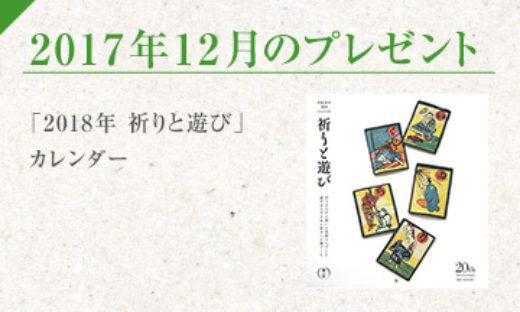 present-ban1712