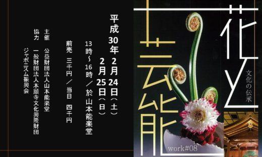 web_title_180224-25