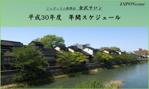 web_title_bukkyoukouza_h30
