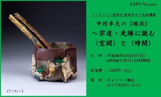 web_title_bunkakouza_180513