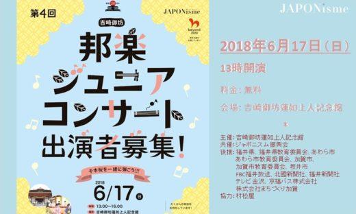 web_title_180617yoshizaki