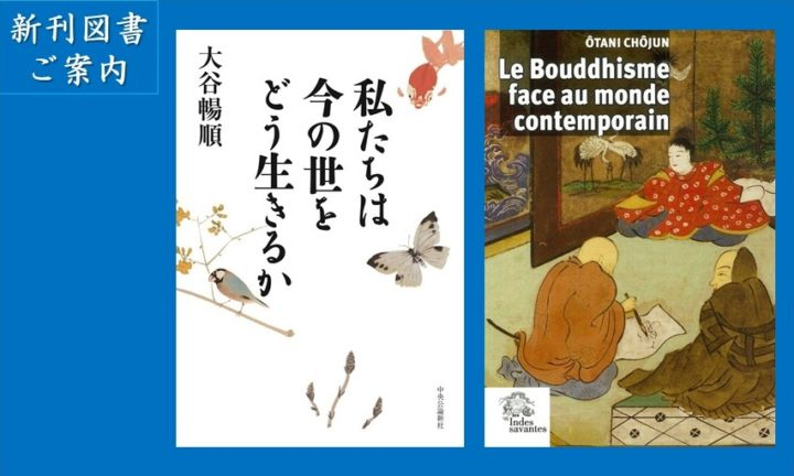 web_title_Le bouddhisme face au monde contemporain