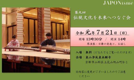 web_title_190721koto