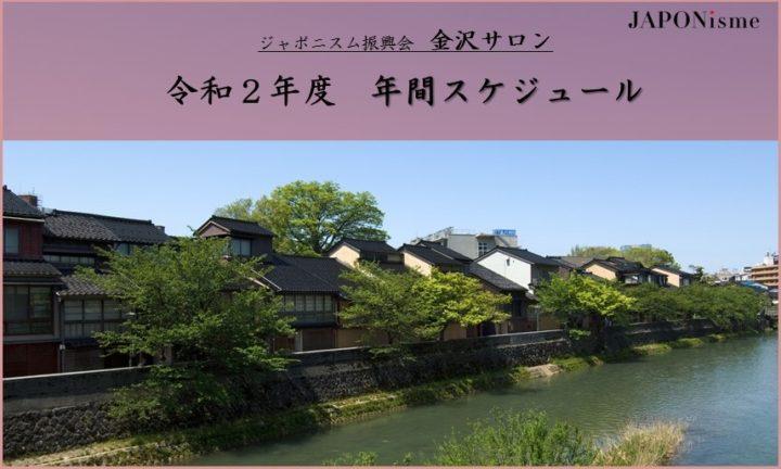 web_title_bukkyoukouza_R02