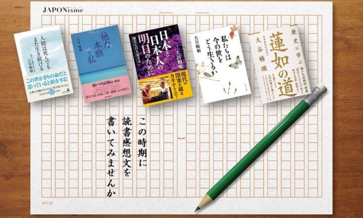 web_title_dokushokansobun