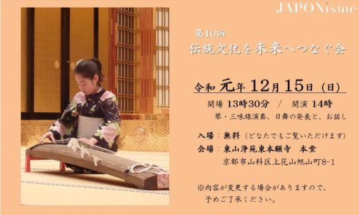 web_title_191215kyoto