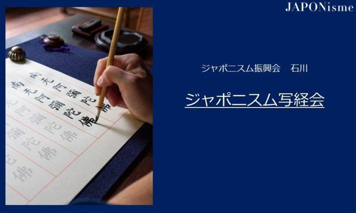 web_title_shakyoue_ishikawa