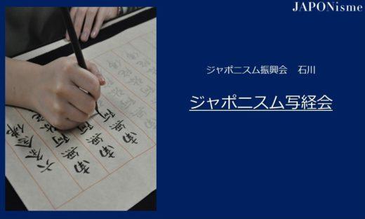 web_title_shakyoue_ishikawa2