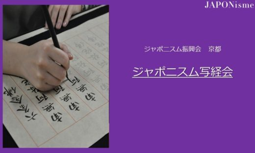 web_title_shakyoue_kyoto2