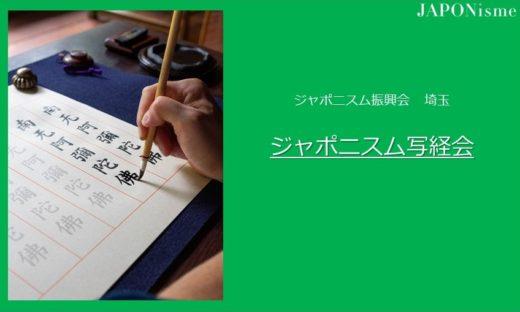 web_title_shakyoue_saitama