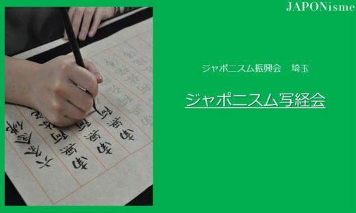 web_title_shakyoue_saitama2