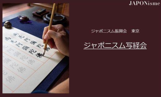 web_title_shakyoue_tokyo