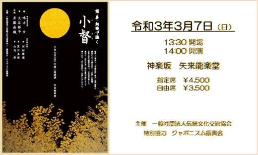 web_title_210307_tokubetsukyouryoku_2