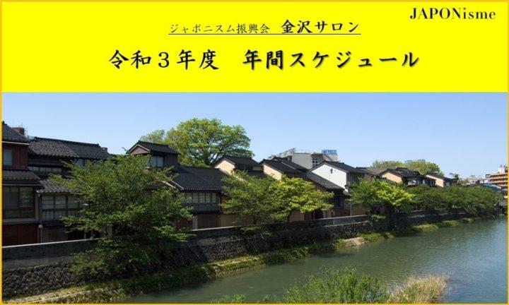 web_title_bukkyoukouza_R03