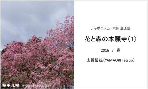 web_title_hanatomori_01