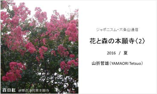 web_title_hanatomori_02