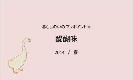 web_title_onepoint_01_daigomi