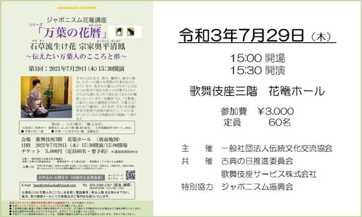 web_title_210729_J-hanakago