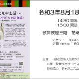web_title_210818_J-hanakago