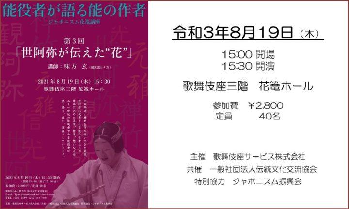 web_title_210819_J-hanakago
