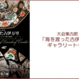 web_title_okurashukokan-1