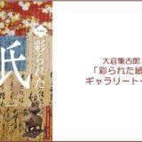 web_title_okurashukokan-2