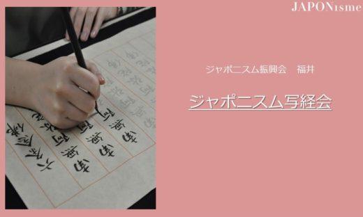 web_title_shakyoue_fukui