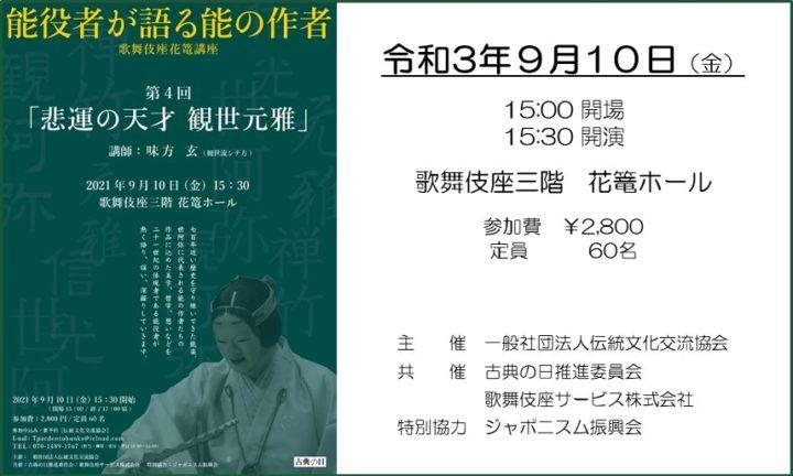 web_title_210910_J-hanakago