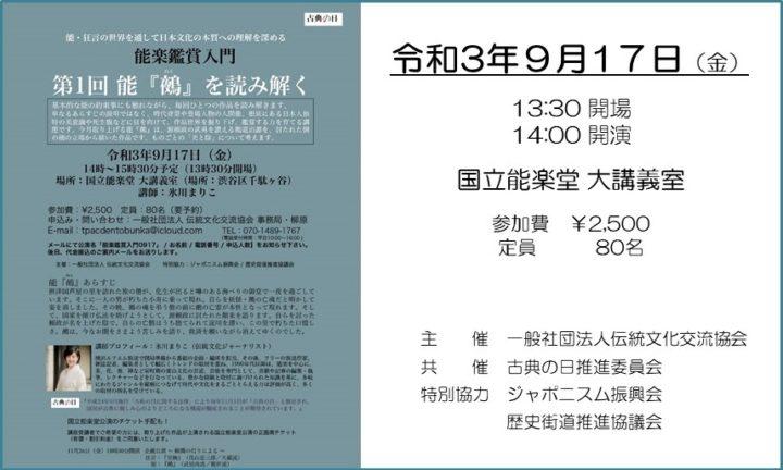 web_title_210917_J-hanakago