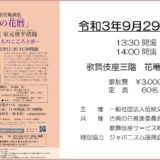 web_title_210929_J-hanakago
