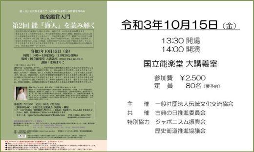 web_title_211015_J-hanakago